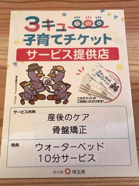 3キュー子育てチケットがご利用頂けるようになりました!  チケットをお持ちの方は是非ご利用ください!